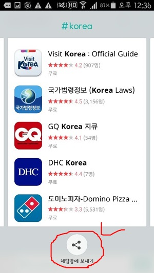 kakaotalk update new funtion hash search