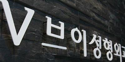 Best Plastic Surgery Center in Daegu | V Plastic Srugery